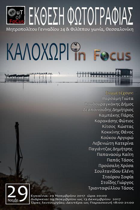 Αφίσα έκθεσης Καλοχώρι in focus