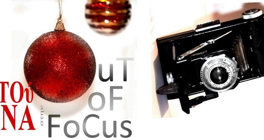 Xristougena-out-of-focus