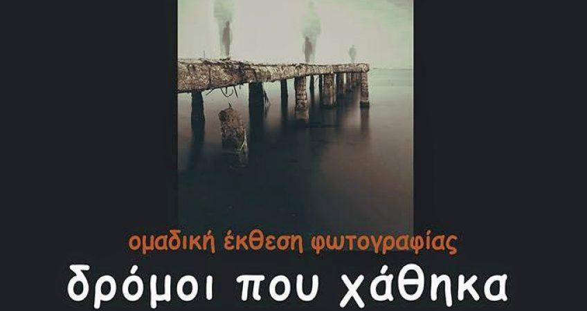 dromoi pou xathika